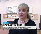 Художественный музей имени братьев Васнецовых