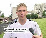 Победа футбольной команды «Машиностроитель»