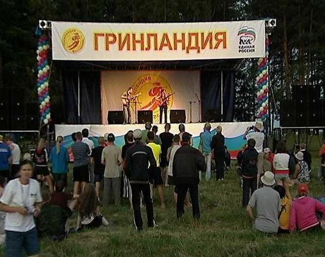 15 июля открытие фестиваля авторской песни «Гринландия»