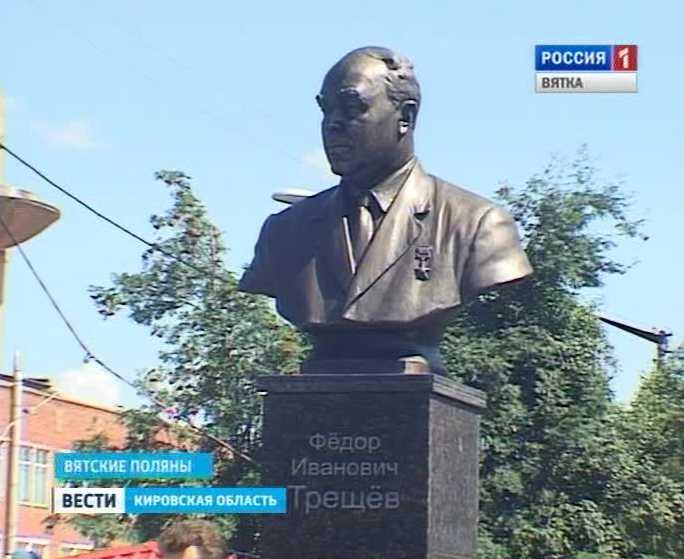 Памятник Ф. Трещеву