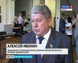 Заседание законодательного собрания Кировской области