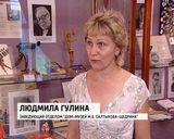 Выставка в Доме-музее Салтыкова-Щедрина «Нити судеб»