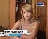 Ирма Матревели