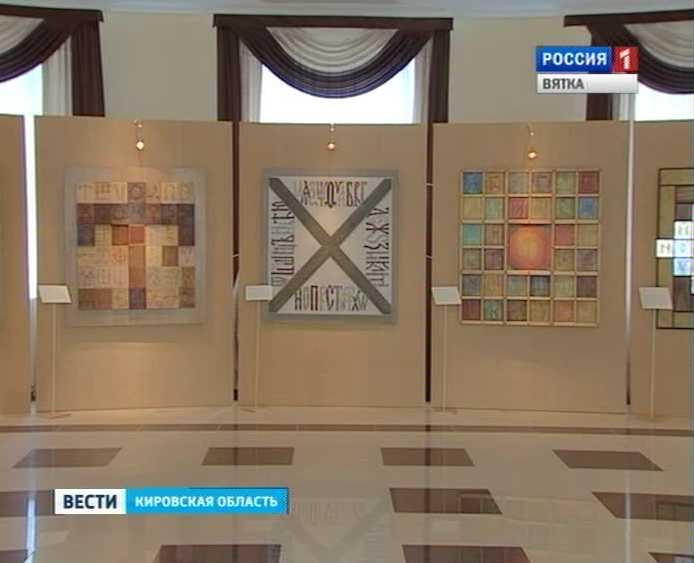 Выставка графики