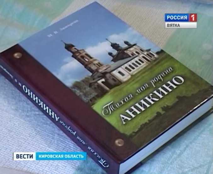 Книга о родине