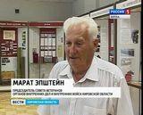 Марату Эпштейну – 80 лет