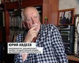 75 лет Юрию Дмитриевичу Авдееву
