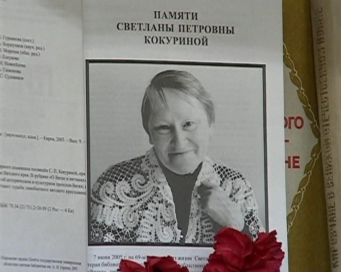 75 лет со дня рождения краеведа Светланы Кокуриной