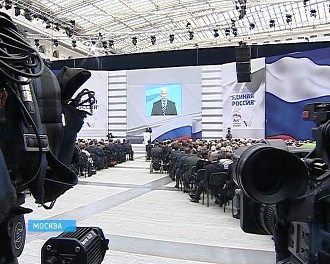 Всероссийский съезд политической партии