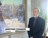 Выставка художника Дмитрия Сенникова