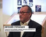 Открытие нового театрального сезона в Кировском драмтеатре