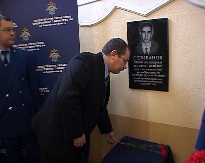 Доска памяти в честь следователя Андрея Селиванова