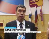 Приемная Владимира Климова в Вятских Полянах