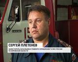 Пожарная дружина
