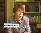 Лауреат Всероссийского конкурса «Директор школы-2011» Ирина Шутова