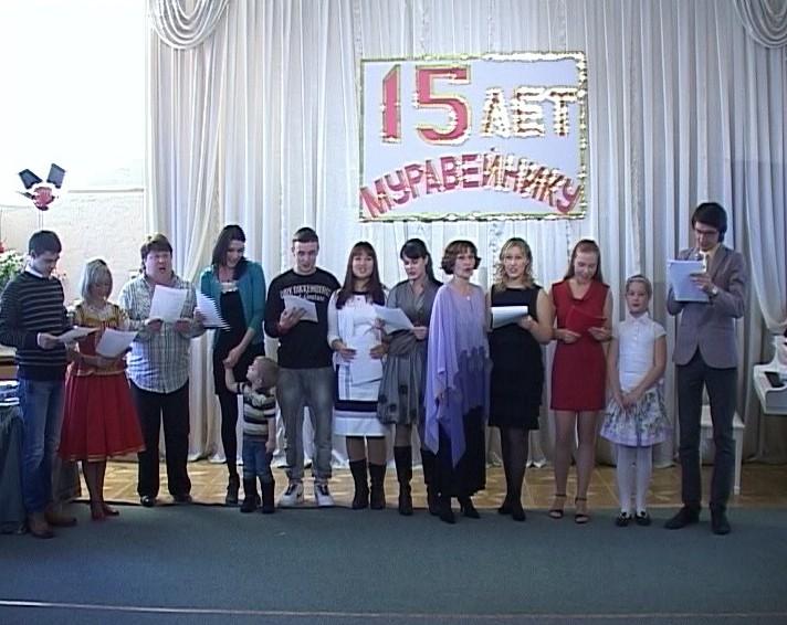 Детской программе «Муравейник» - 15 лет