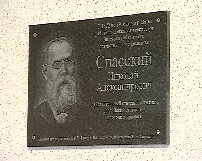 Мемориальная доска Николаю Спасскому