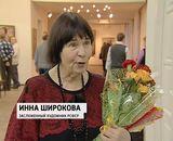 Выставка Инны Широковой