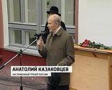 Открытие мемориальной доски Григорию Дегтяреву