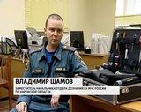 Лучший дознаватель пожнадзора МЧС России