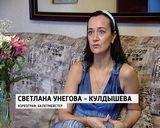 Хореограф, балетмейстер Светлана Унегова-Кулдышева