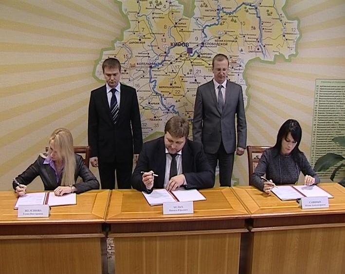 Соглашение между Правительством КО, агентством территориального развития КО и ИК