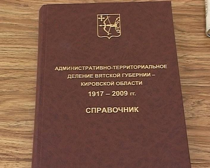 Презентация уникального издания