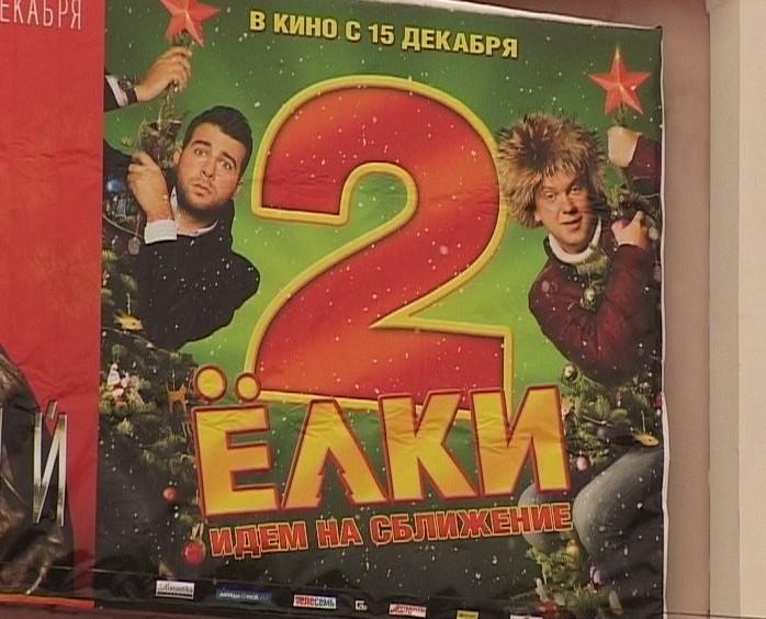 Новогодняя комедия «Ёлки-2»