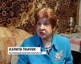 Юбилей Аэлиты Ткачук