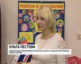 Конференция на тему предотвращения жестокого обращения с детьми
