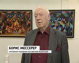 Выставка Бориса Мессерера