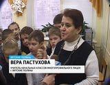 Лауреат премии имени Аполлинарии Тепляшиной - Вера Пастухова