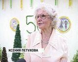Юбилей детского сада № 100