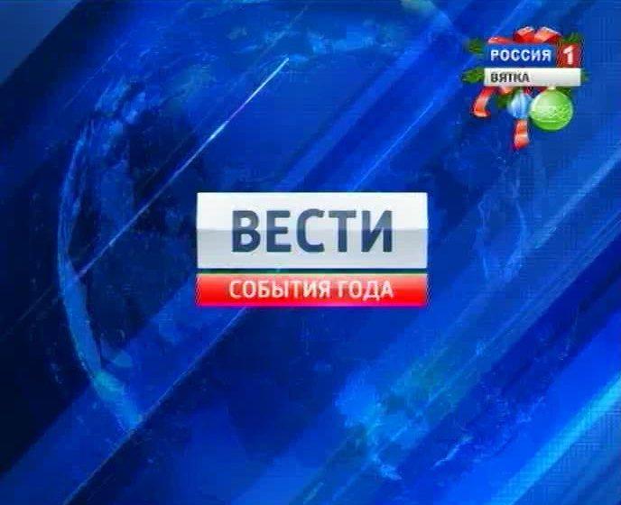 Вести. События 2011 года