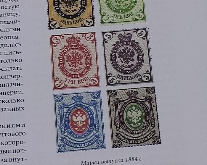 День первой Российской почтовой марки