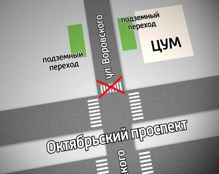 Закрытие пешеходных переходов