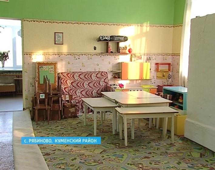 Закрытие детского сада «Ягодка» в селе Рябиново Куменского района