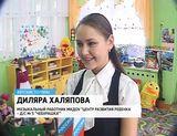 Победитель конкурса инновационных идей «Патриоты России»