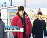 Визит Никиты Белых в Омутнинский район