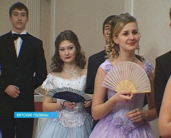 Студенческий бал в Вятских Полянах