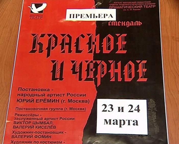 Спектакль по роману Стендаля в кировском драмтеатре