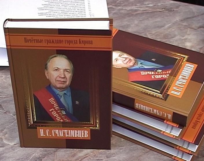 Книга о Николае Счастливцеве