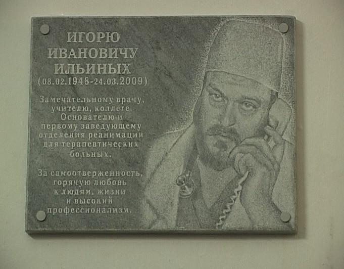 Памятная доска Игорю Ильиных