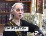 Четвертый сборник стихов Людмилы Суворовой