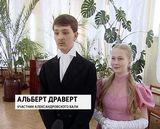Александровский бал