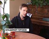 Поэт и актер Владимир Горохов