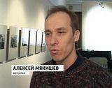 Фотовыставка Алексея Мякишева