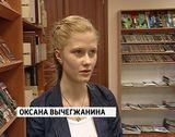 Викторина в библиотеке имени Грина