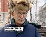 Праправнук Александра Герцена в Кирове