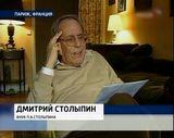 Столыпинские чтения
